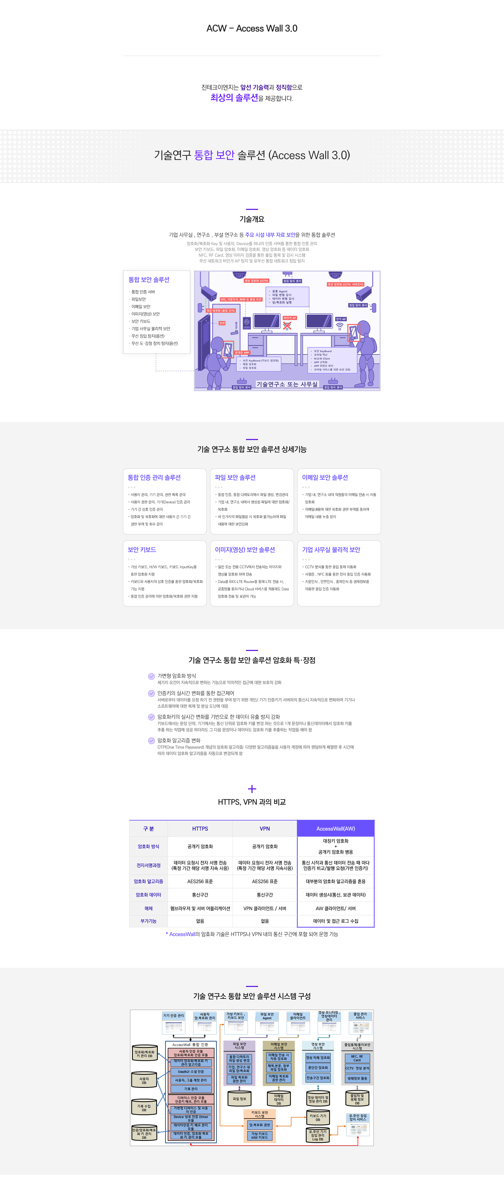 0721_ACW_PAGE.png