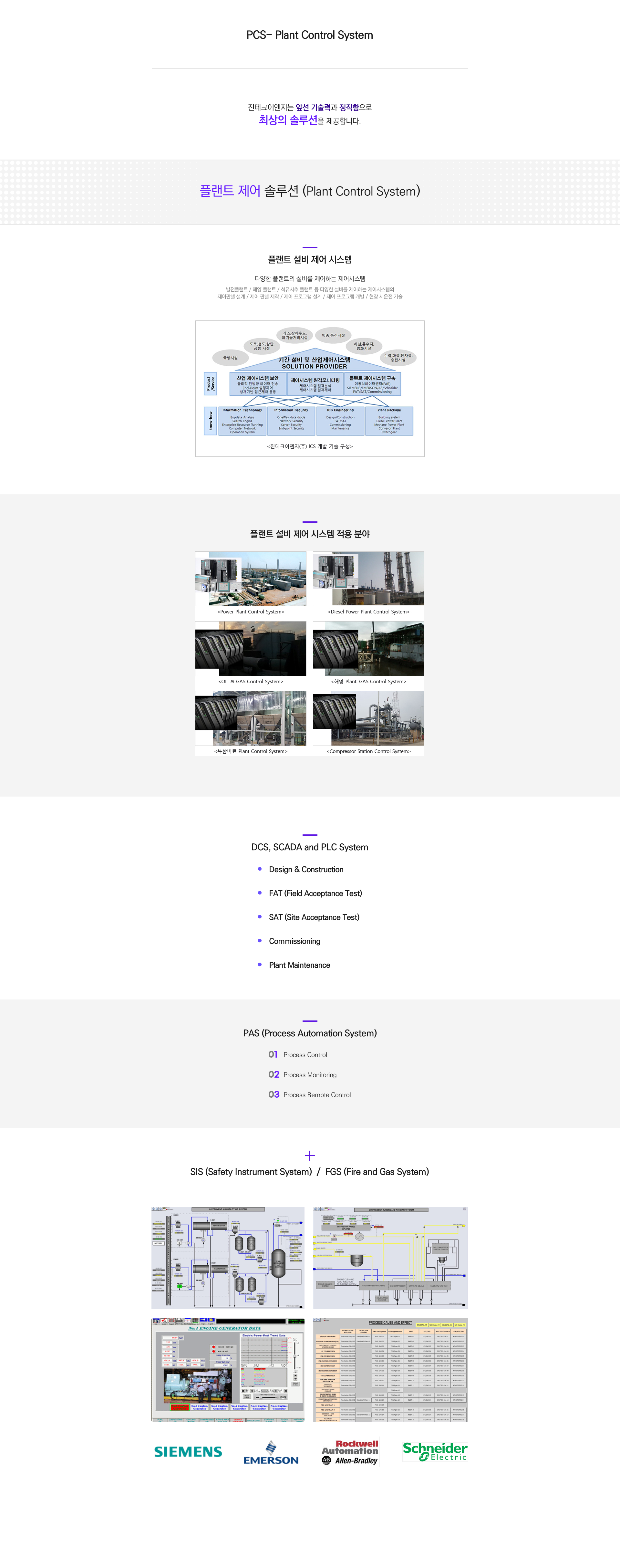 0728_PCS_PAGE.png