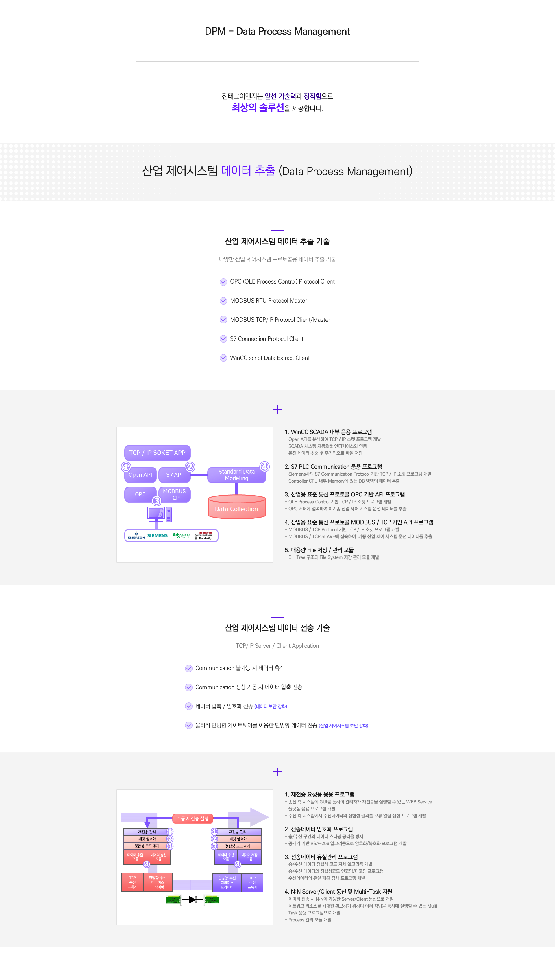 0722_DPM_PAGE.png